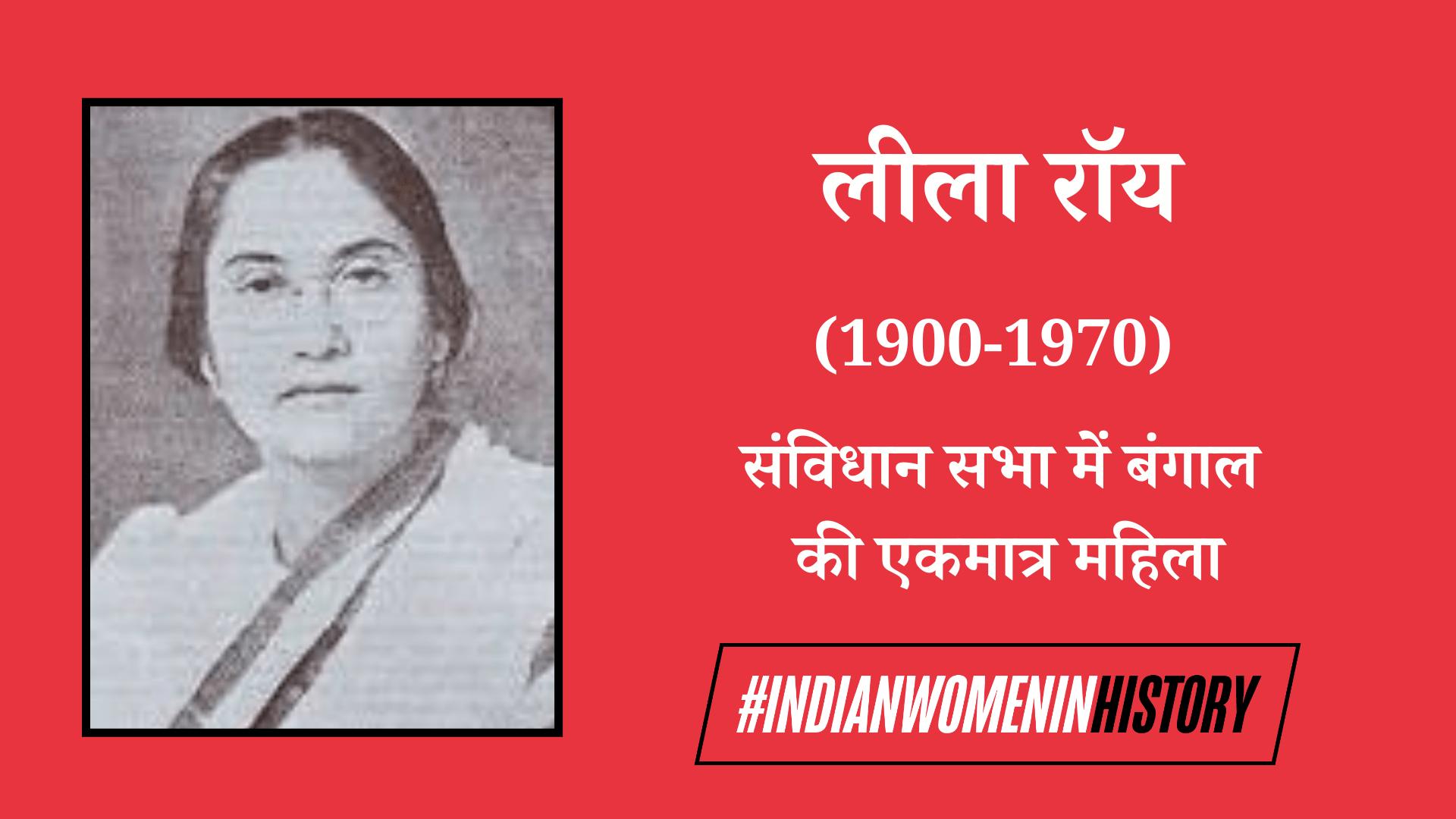 लीला रॉय: संविधान सभा में बंगाल की एकमात्र महिला  #IndianWomenInHistory