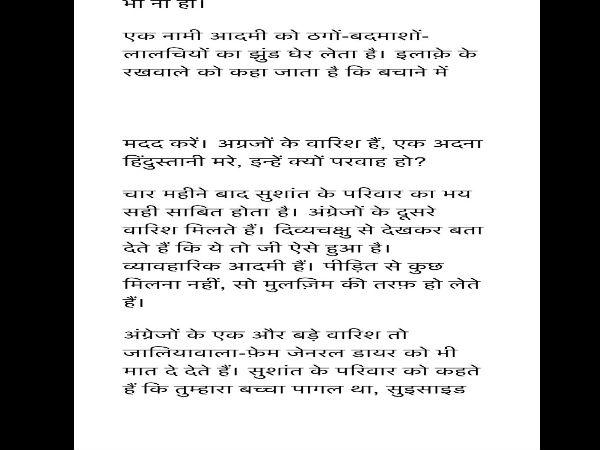 सुरक्षा के नाम पर बेशर्मी