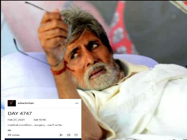 अमिताभ बच्चन ने फिर बांटा दर्द – होनी है सर्जरी, कुछ लिख नहीं पाए