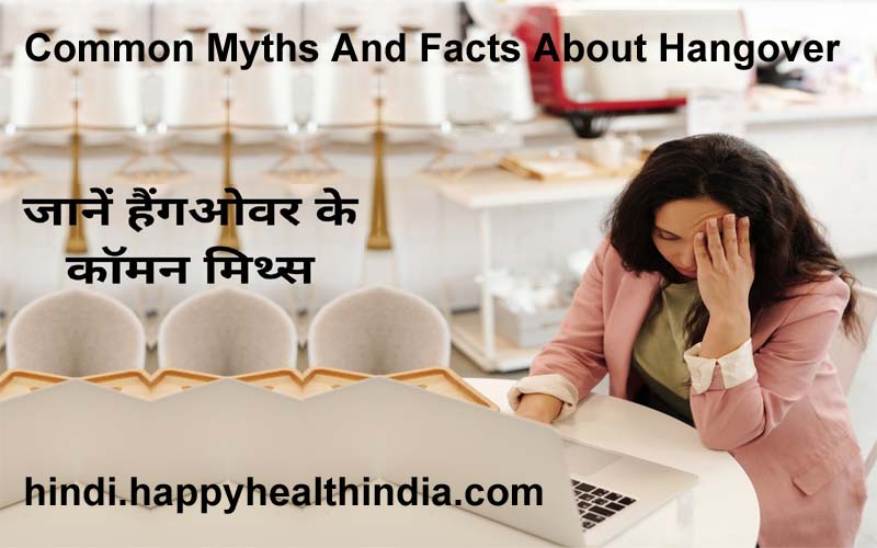 facts about hangover in hindi, hangover treatment, best remedy for hangover, best hangover cure, hangover myths, hangover facts, hangover remedies, hangover headache, hangover symptoms, hangover cure, hangover dehydration myth, हैंगओवर के कॉमन मिथ्स,  हैंगओवर से बचने के उपाय, हैंगओवर के लक्षण,