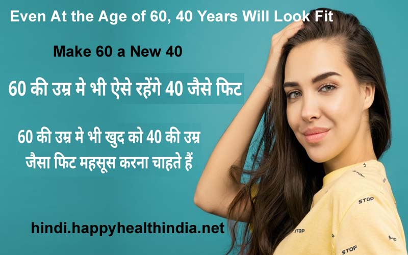 even at the age of 60, 40 years will look fit, body shape changes with age, how to start getting fit after 40 female, female body changes at 70, female aging body changes, changes in female body after the age of 40,