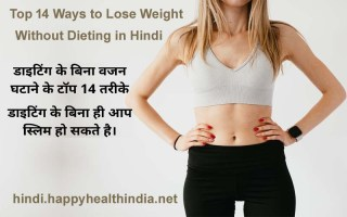 lose weight without dieting, how to lose weight without dieting, how to reduce weight without diet, best way to lose weight without dieting, how to lose fat without dieting, बिना डाइटिंग के वजन कम कैसे करें, बिना डाइटिंग के वजन कम करें,