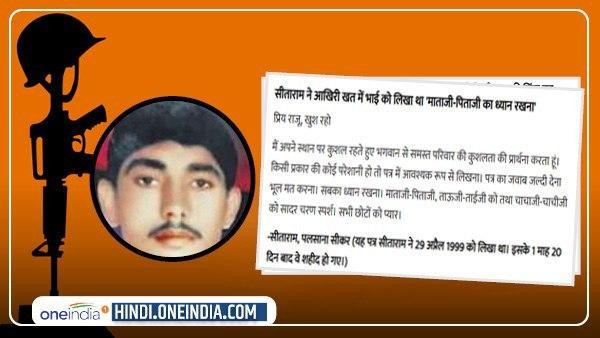 शहीद सीताराम ने आखिरी खत में भाई को लिखा था 'माताजी-पिताजी का ध्यान रखना'