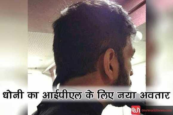 Dhoni1-hindi
