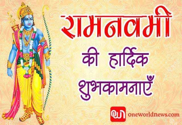 राम नवमी के दिन अपनाएं यह उपाय, धन-समृद्धि की नही होगी कमी