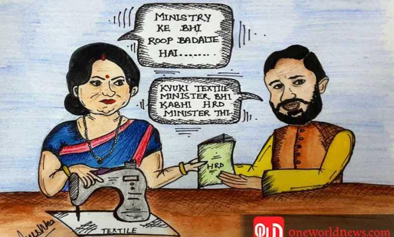 मंत्रालय के भी रूप बदलते हैं... क्योंकि, टेक्सटाइल मंत्री भी कभी HRD मंत्री थीं....!