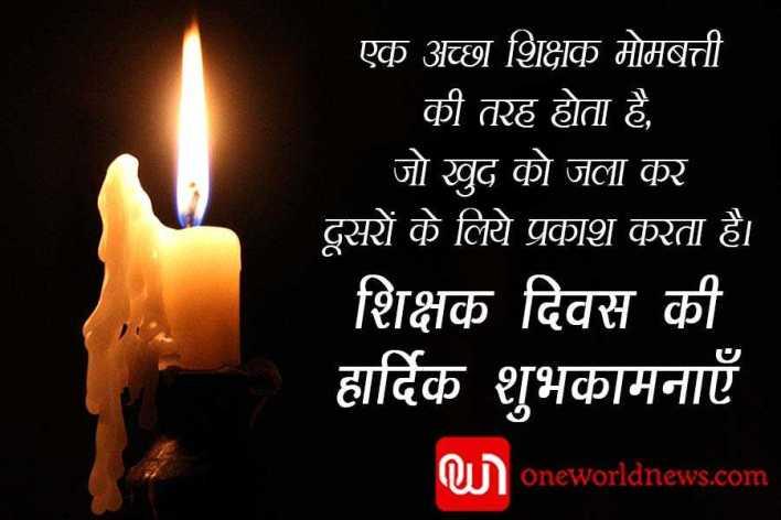 teachers-day-hindi