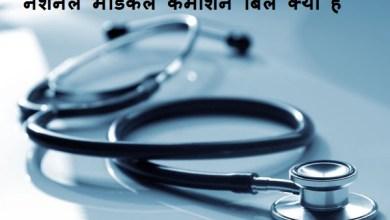 National-Medical-Commission-Bill