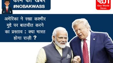 latest news in hindi