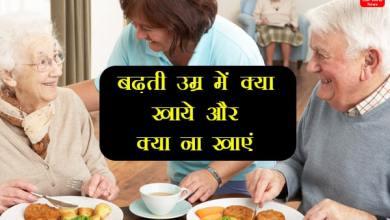 diet for elderly