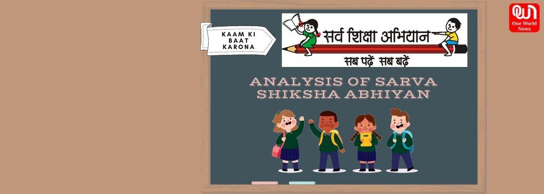 sarva shiksha abhiyan in hindi