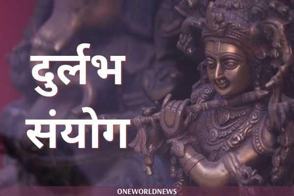 Krishna Janmashtami 2021, कृष्ण जन्माष्टमी 2021