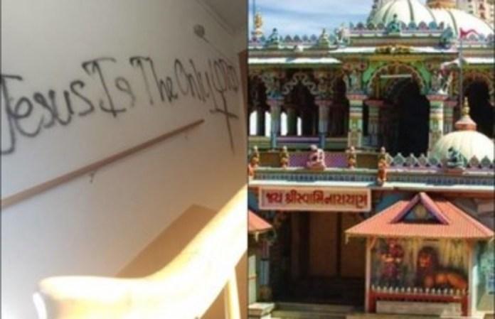 मंदिर में तोड़-फोड़