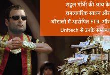 राहुल गाँधी कहाँ से कमाते हैं इतने पैसे?