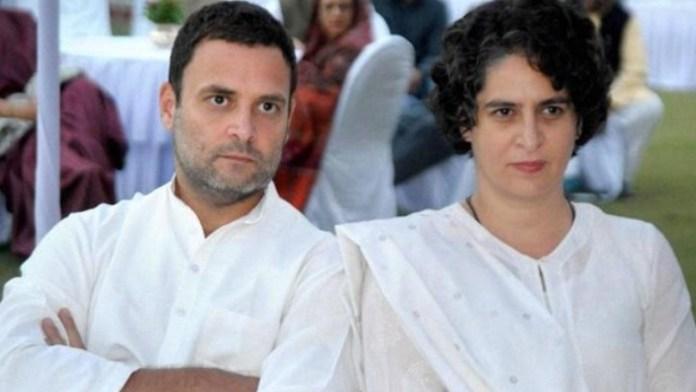 राहुल और प्रियंका गाँधी
