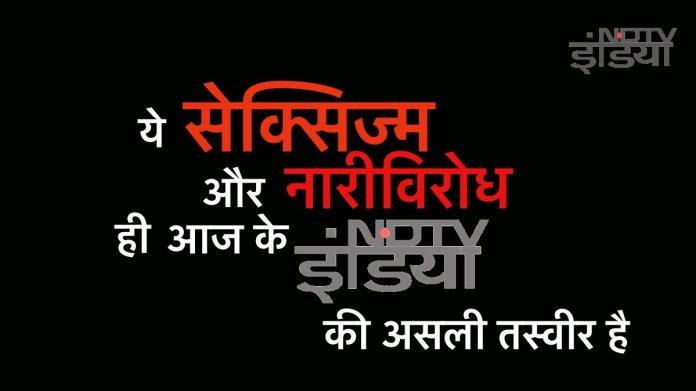 NDTV की काली तस्वीर