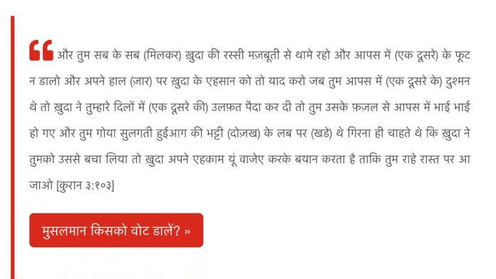 इंडियन मुस्लिम वोटर्स