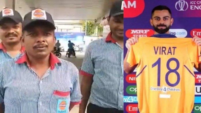 टीम इंडिया, इंडियन आयल