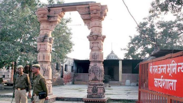 राम जन्मभूमि