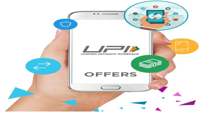 UPI लेन-देन