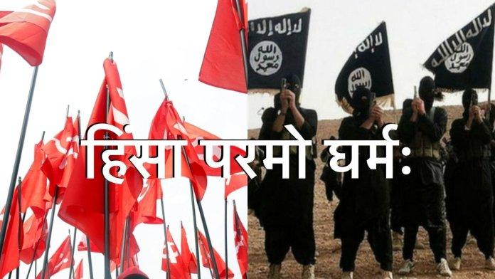 भारत में वामपंथी हर आतंकी घटना पर चुप रहते हैं