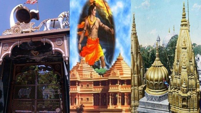 अयोध्या, राम मंदिर, काशी विश्वनाथ