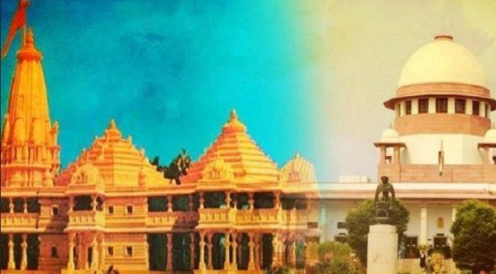 राम मंदिर, अयोध्या भूमि विवाद, सुप्रीम कोर्ट