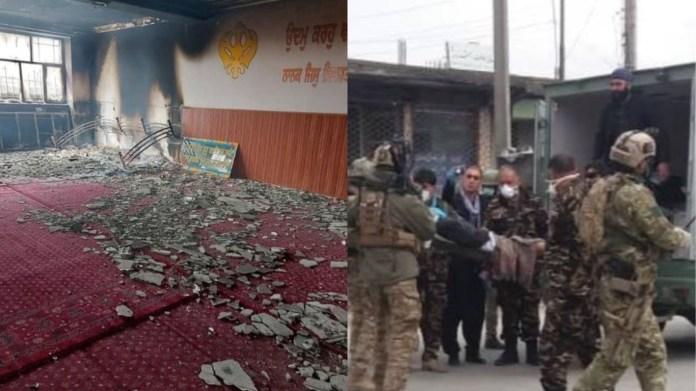 अफगानिस्तान, काबुल, गुरुद्वारे पर हमला