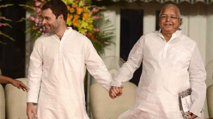 लालू यादव, राहुल गाँधी
