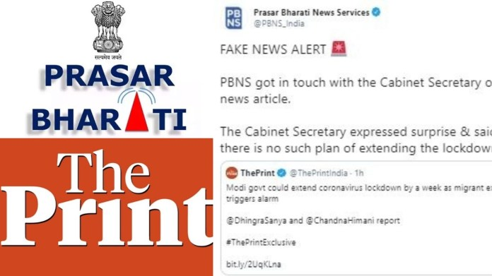 प्रसार भारती, दि प्रिंट, फेक न्यूज