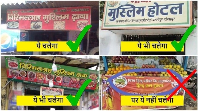 जमशेदपुर हिंदू फल दुकान