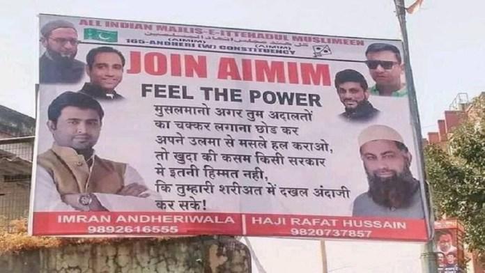 AIMIM का भड़काऊ पोस्टर