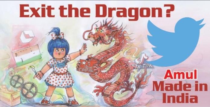 अमूल चीनी सामान बहिष्कार