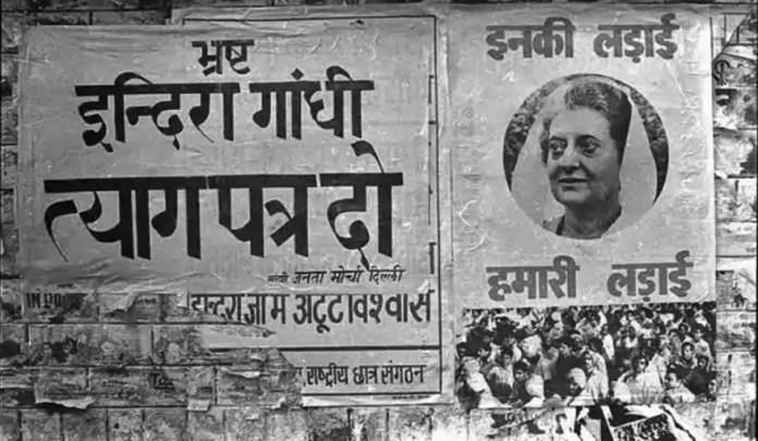 12 जून इंदिरा गाँधी