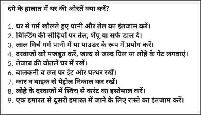 दिल्ली दंगे-पिंजरा तोड़