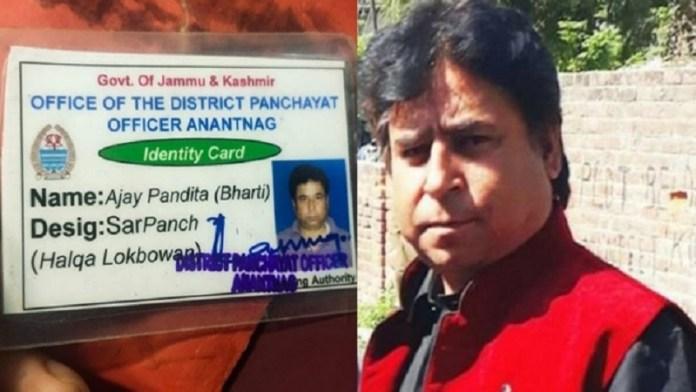सरपंच अजय पंडिता हत्या