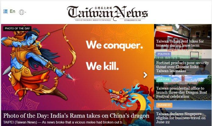ताइवान न्यूज़