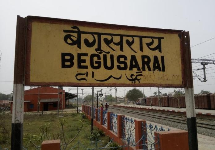 बेगूसराय-बिहार
