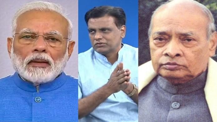 नरसिम्हा राव, नरेंद्र मोदी, एनवी सुभाष, कॉन्ग्रेस