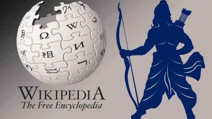 जय श्रीराम, विकिपीडिया