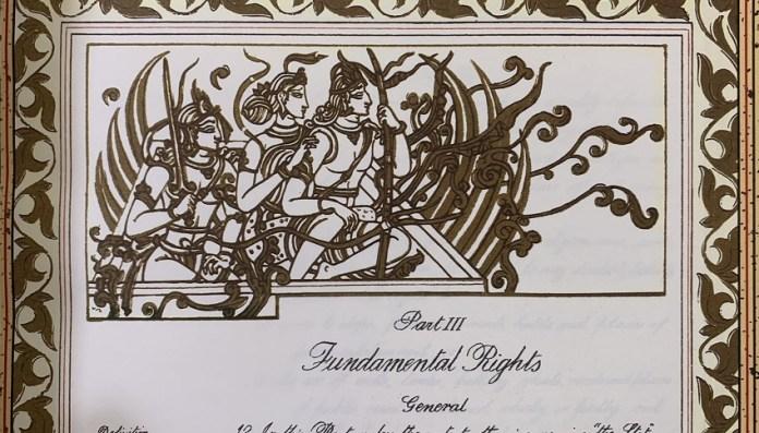 संविधान राम सीता चित्र