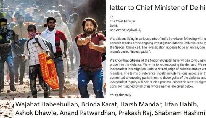 दिल्ली दंगा वामपंथी लेटर