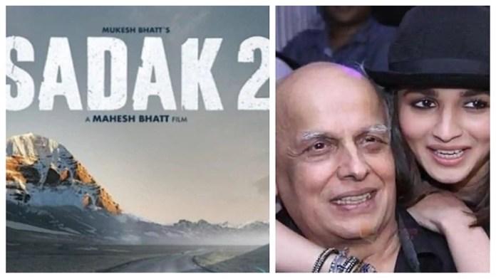 विवादों में आई महेश भट्ट की फिल्म सड़क 2