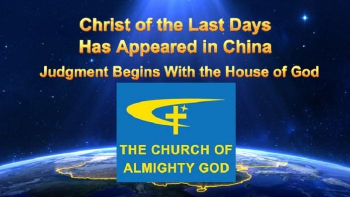 चर्च ऑफ ऑलमाइटी गॉड