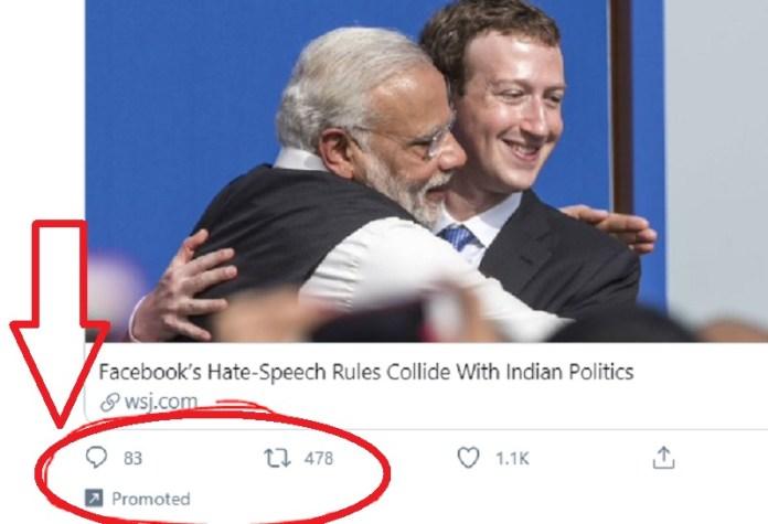 वाल स्ट्रीट जर्नल फेसबुक BJP
