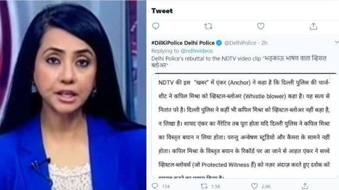 एनडीटीवी एंकर को दिल्ली पुलिस का जवाब