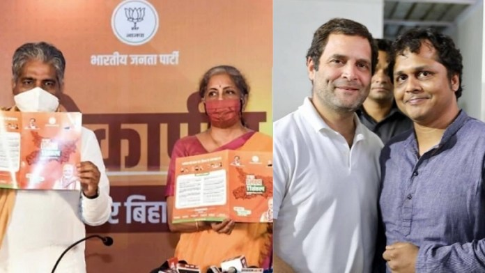 भाजपा, कोरोना वैक्सीन, चुनाव आयोग