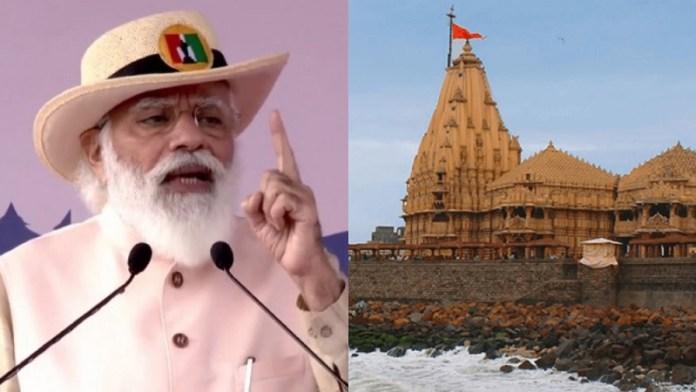 नरेंद्र मोदी, गुजरात, सोमनाथ मंदिर, पटेल