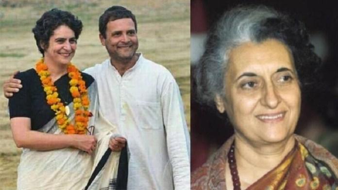 राहुल-प्रियंका, इंदिरा गाँधी