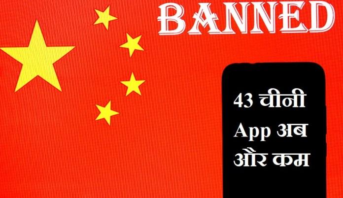 43 चायनीज ऐप बैन